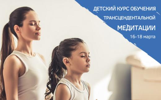 Детский курс обучения трансцендентальной медитации
