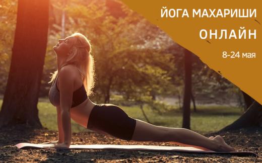 Онлайн-йога Махариши с Евгенией Насоновой, с 8 по 24 мая