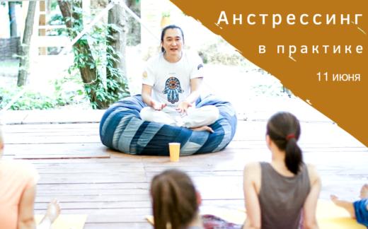 Медитация + лекция об анстрессинге во время духовных практик и медитаций