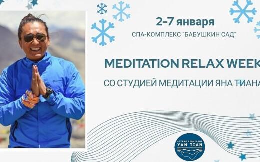 Новогодний Meditation Relax Week