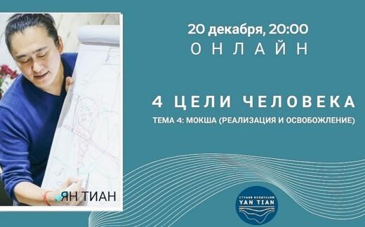 Прямой эфир с Яном Тианом: мокша (реализация и освобождение)