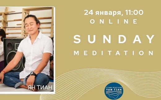 Sunday Meditation (ONLINE)