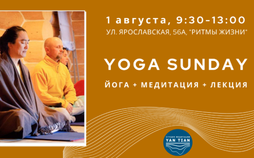 Yoga Sunday (йога, медитация, лекция)